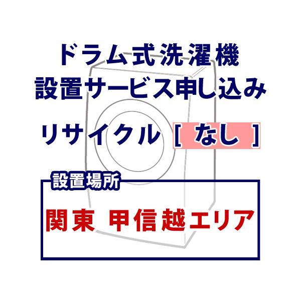 「ドラム式洗濯機」(関東・甲信越エリア用)標準設置サービス申し込み・引き取り無し