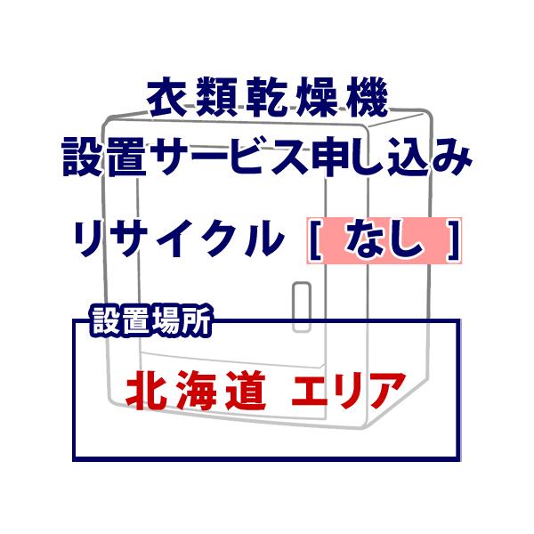 「衣類乾燥機」(北海道エリア用)標準設置サービス申し込み・引き取り無し