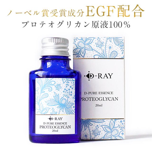 プロテオグリカン 原液 美容液 70%OFFアウトレット 100% 導入美容液 化粧水 内祝い 毛穴 毛穴開き EGF 角質 高濃度 保湿 肌バリア エイジングケア D-RAY の1.3倍 お試し ヒアルロン酸 100% スキンケア 20ml 乾燥 ブースター 保水力 スポイト 日本製 送料無料 D-ピュアエッセンスPO