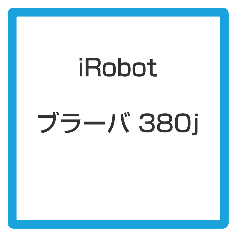 ★アイロボット / iRobot 床拭きロボット ブラーバ380j B380065 【掃除機】【送料無料】