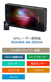 ★□ 【在庫処分の為大特価】CELLSTAR / セルスター ASSURA 3.2インチ液晶搭載 GPS一体型レーダー探知機 AR-202GA