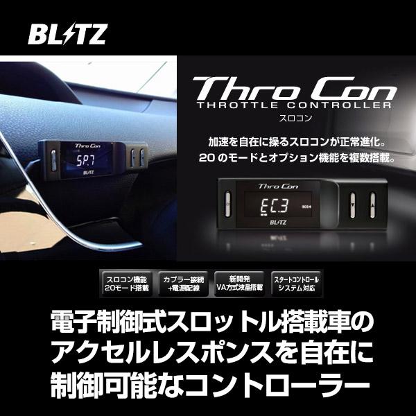 ★□ BLITZ / ブリッツ ThroCon / スロコン スロットルコントローラー BTHC1【送料無料】