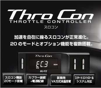 ★□ BLITZ / ブリッツ ThroCon / スロコン スロットルコントローラー BTHG3