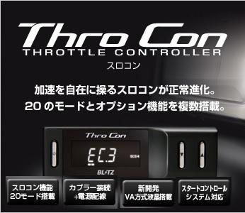 ★□ BLITZ / ブリッツ ThroCon / スロコン スロットルコントローラー トヨタ ハイエース BTSS1