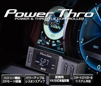 ★□ BLITZ / ブリッツ POWER THRO / パワスロ スロットルコントローラー BPT00