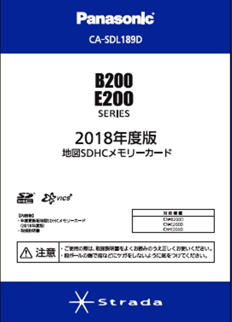 ★□ Panasonic / パナソニック CA-SDL189D [2018年度版] 【カーナビソフト】【送料無料】