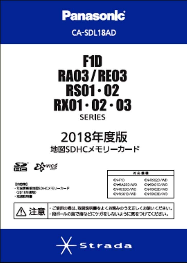★□ Panasonic / パナソニック CA-SDL18AD [2018年度版] 【カーナビソフト】【送料無料】