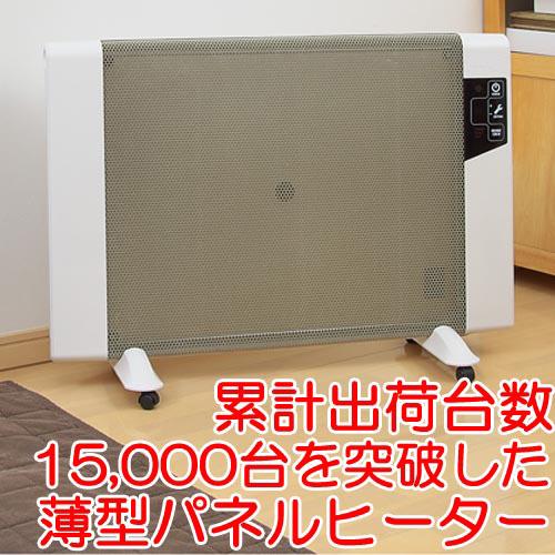 ★【わけあり品】遠赤外線 パネルヒーター Balwarm バルウォーム BAL-001