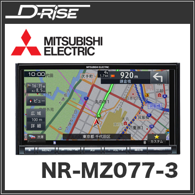 ★□ MITUBISI / 三菱電機 NR-MZ077-3 【カーナビ】【送料無料】