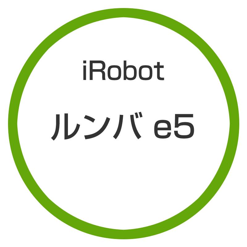 ★アイロボット / iRobot ルンバ e5 e515060 【掃除機】【送料無料】