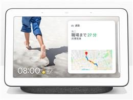 ★Google Google Nest Hub [Charcoal] 【Bluetoothスピーカー】【送料無料】