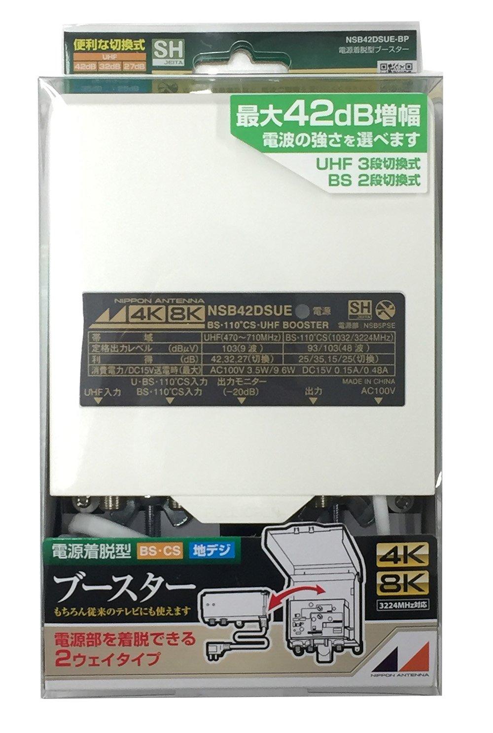 ★日本アンテナ 3.2GHz(4K・8K放送)に対応 利得切換式屋外用電源着脱型ブースター NSB42DSUE-BP