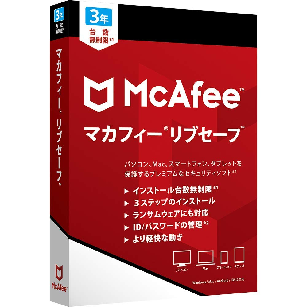 ●マカフィー マカフィー リブセーフ 2019 3年版 【セキュリティソフト】【送料無料】