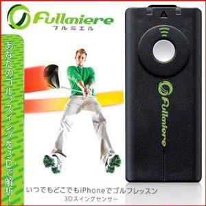 fullmiere フルミエル iPhone iOS対応 高性能ゴルフスイングセンサー
