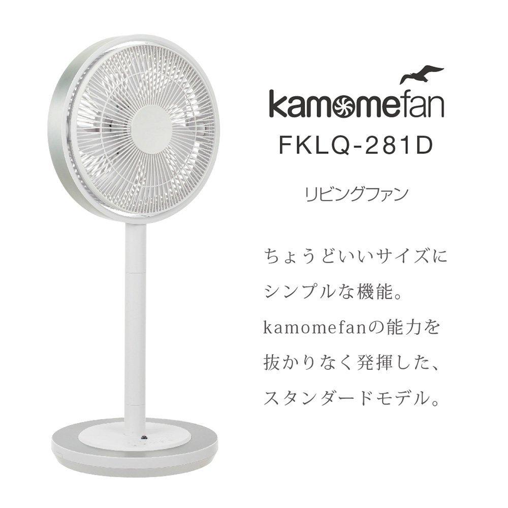 kamomefan(カモメファン) リビングファン DCモーター ホワイト 28cm フルリモコン式 風量4段階切替え アロマケース 減光機能付き FKLQ-281D WH