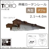 タチカワグループ ティオリオ 伸縮カーテンレール 角型 ダブル 2.1~4.0m ウォールナット(代引き不可)