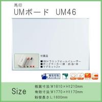 馬印 映写対応ホワイトボード UMボード 1810×1210mm UM46(代引き不可)