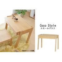 大和屋 Coco Style スモールデスク 3082【送料無料】
