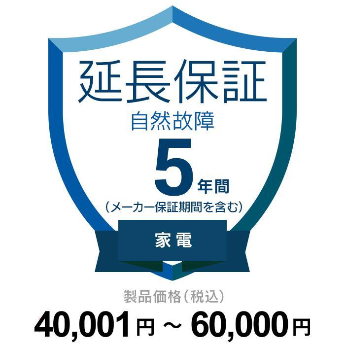 延長保証 再再販 家電5年 自然故障 対象製品価格が40 000円 001円~60 卸直営