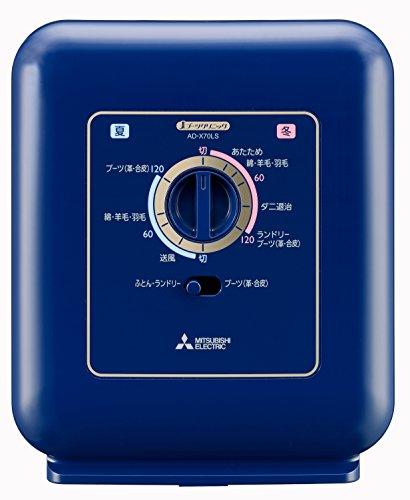【キャッシュレス5%還元対象】三菱電機 ブーツクリニック ふとん乾燥機 オリエントネイビー AD-X70LS-A