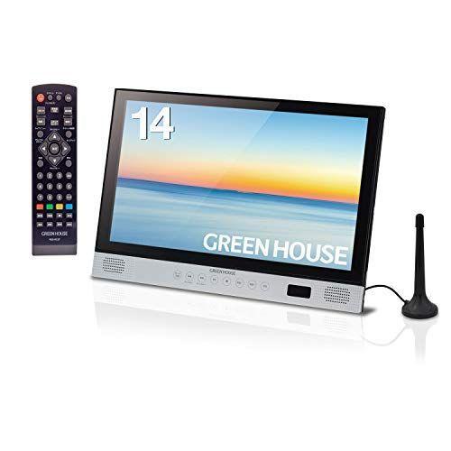 グリーンハウス 14型ワイド ポータブルブルーレイプレーヤー 地デジ・ワンセグ・HDMI端子搭載 GH-PBD14AT-BK