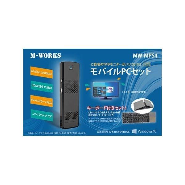 デスクトップパソコン キーボード付 小型 MW-MPS4