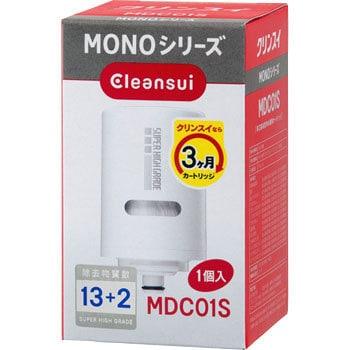 浄水器 ☆新作入荷☆新品 クリンスイ モノシリーズ用 在庫処分 13+2物質除去カートリッジ MDC01S