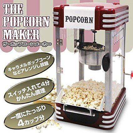 ポップコーンメーカー 家庭用 【ポップコーンマシン PM-3600】