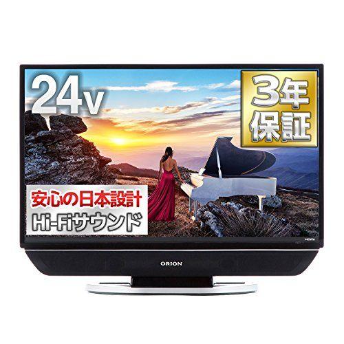 オリオン 24V型 高音質 ハイビジョン 液晶テレビ 極音 (きわね) メーカー3年保証 外付けHDD 裏番組録画対応 RN-24SH10