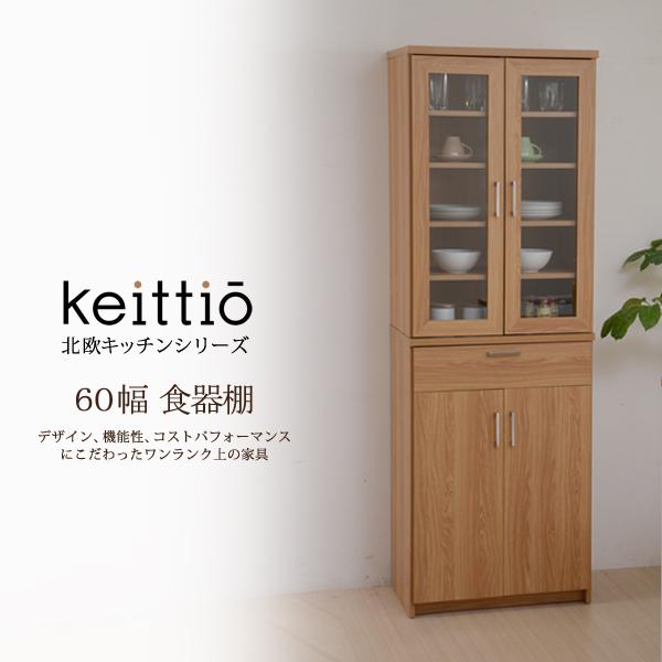【 代引き不可 】Keittio 北欧キッチンシリーズ 幅60 食器棚 ウォールナット 木目調 引き出し付き 北欧テイスト カップボード おしゃれ 調理器具収納【新生活】【おしゃれ】【家具】