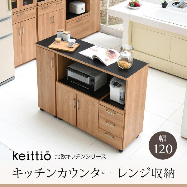 【 代引き不可 】Keittio 北欧キッチンシリーズ 幅120 キッチンカウンター レンジ収納 収納庫付き ウォールナット調 北欧デザイン スライド レンジ台 引き出し付き