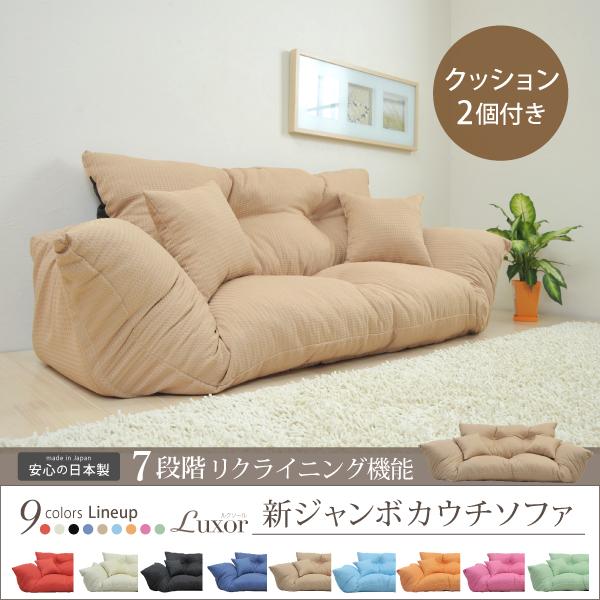 【 代引き不可 】新ジャンボカウチソファ【新生活】【おしゃれ】【家具】