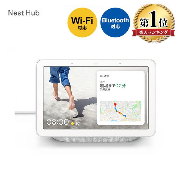 Google Nest Hub スマートホームディスプレイ チョーク Bluetooth対応 Wi-Fi対応 グーグル 今季も再入荷 ネストハブ 音声 出産祝い 人気 お返し おすすめ特集 結婚祝い 内祝い 誕生日プレゼント ハンズフリー プレゼント 認識