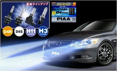 HH89 PIAA HID 純正交換用(ALSTARE(アルスター))D4S 6000K 8189af ヘッドライト HIDバルブ