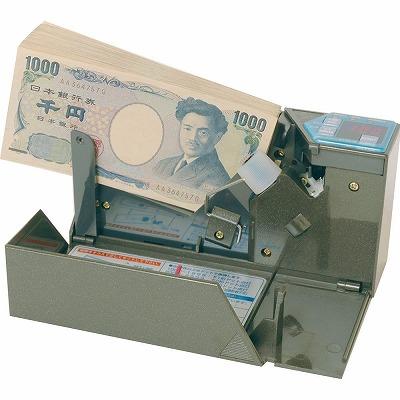 エンゲルス 紙幣カウンター 小型紙幣計数機 ポータブルタイプ バッチ付 AD10002