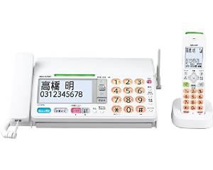 シャープ デジタルコードレスFAX 子機1台付き 迷惑電話対策機能搭載 UX-AF90CL