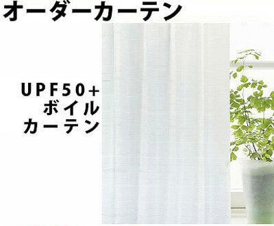 オーダーカーテン▼1.5倍ヒダ Wファイン▼UPF50+ボイルカーテンシリーズ