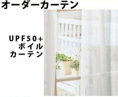 オーダーカーテン▼2倍ヒダ ウィズ+▼UPF50+ボイルカーテンシリーズ