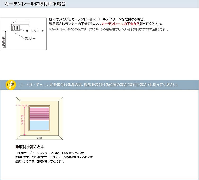 【送料無料】プリーツスクリーン▼しおり25コードレス式トーソー▼TOSOツィードTP-6206~6213