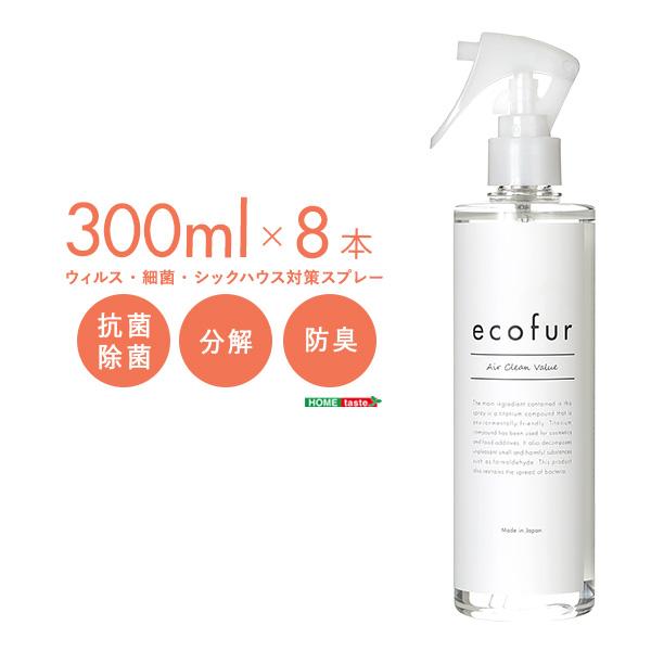 エコファ ウィルス・細菌・シックハウス対策スプレー(300mlタイプ)ウィルス、細菌、有害物質の除菌&分解、抗菌、消臭効果【ECOFUR】8本セット
