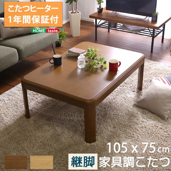 通年使える家具調こたつ 木目調が美しいリビングこたつテーブル  長方形型 105cm 2段階調節の継ぎ脚タイプ 単品【Ofen-オーフェン】