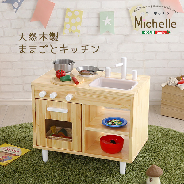 ままごとキッチン 知育玩具 天然木製 【Michelle-ミシェル】