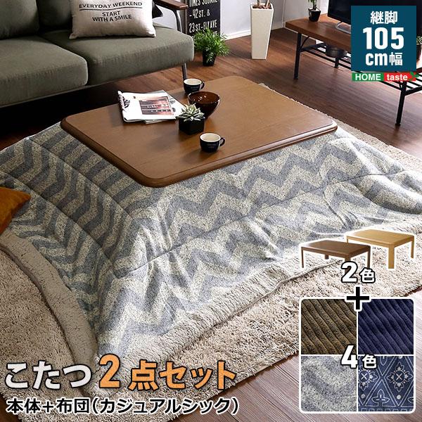 通年使える家具調こたつ 木目調が美しいこたつテーブル  長方形型 105cm 2段階調節継ぎ脚 こたつ布団4色 選べる2点セット Ofen-オーフェン シリーズ