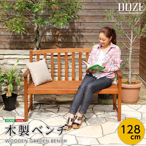 アカシア 木製ベンチ【DOZE-ドーズ-】(木製 ガーデンベンチ)