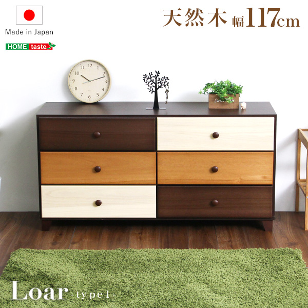 ブラウンを基調とした天然木ワイドチェスト 3段 幅117cm Loarシリーズ 日本製・完成品|Loar-ロア- type1