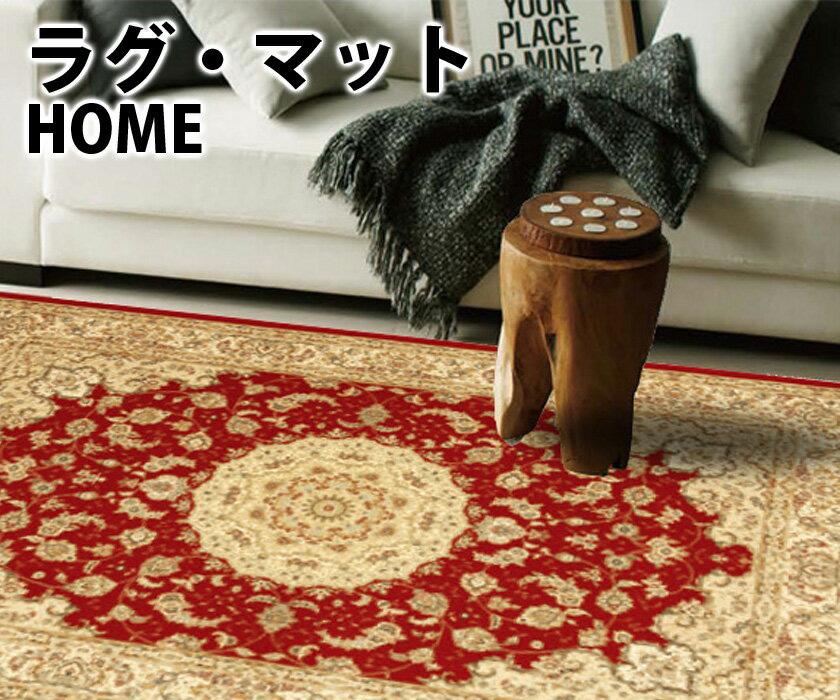▼ラグ マット 200×250cm DIAMOND7228 ダイヤモンド7228▼スミノエ World Carpet COLLECTION