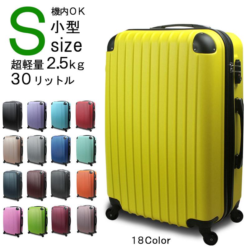 620208c94b スーツケース キャリーバッグ 機内持ち込み Sサイズ 小型 55cm かわいい FS2000 TSAロック エンボス 超軽量 1泊〜3泊用 超軽量  激安 安心のYKKファスナー仕様