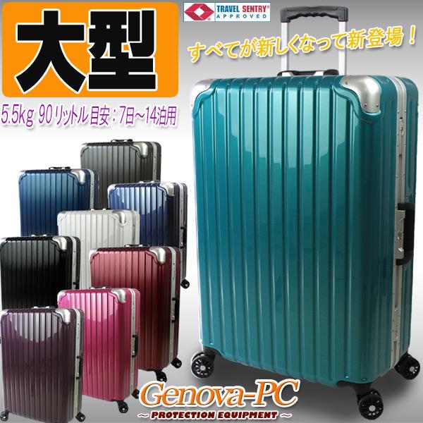 スーツケース 送料無料 Lサイズ TSAロック ハイエンドモデル 新型ジェノバ2020 フレームタイプ 大型 7泊~14泊