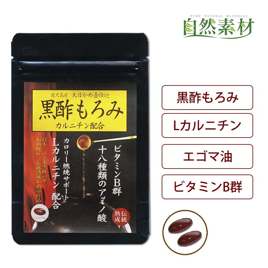 黒酢カルニチン 1袋 約1ヵ月分 黒酢 320mg エゴマ油587mg Lカルニチン120mg ネコポス 大日ヘルシーフーズ直販