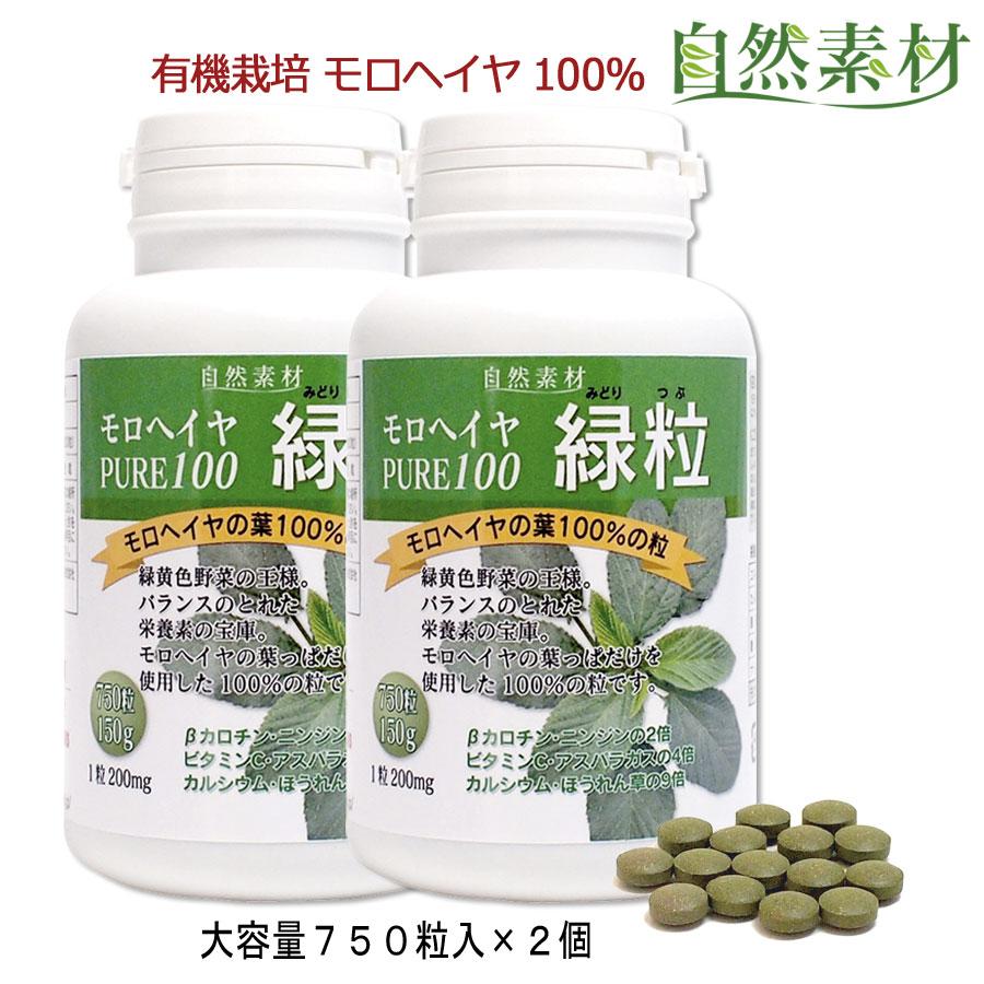 モロヘイヤ100% 緑粒 2個組 徳用ボトル ムチンの力 野菜不足 ダイエットにも 人気急上昇 大容量750粒入2個組 送料無料 有機栽培
